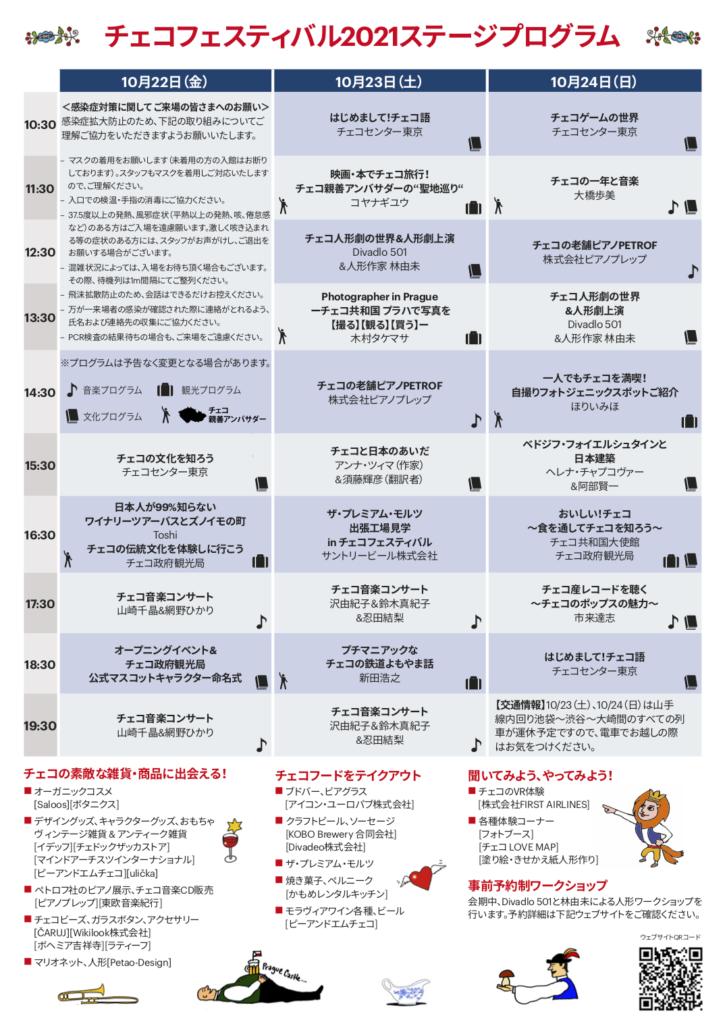チェコフェスティバル2021 ステージプログラム